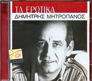 ΔΗΜΗΤΡΗΣ ΜΗΤΡΟΠΑΝΟΣ / <br>ΤΑ ΕΡΩΤΙΚΑΣ (2CD)