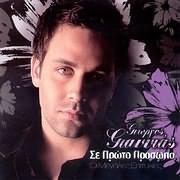 CD image for GIORGOS GIANNIAS / SE PROTO PROSOPO - OI MEGALES EPITYHIES