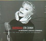 CD image MARINELLA / STI SKINI - 44 MONADIKES ZONTANES ERMINEIES (2CD)