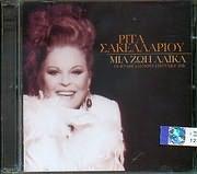 CD image RITA SAKELLARIOU / MIA ZOI LAIKA / OI 40 MEGALYTERES EPITYHIES TIS (2CD)
