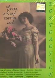 CD image ΕΟΡΤΟΛΟΓΙΟ