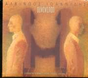 ΑΛΚΙΝΟΟΣ ΙΩΑΝΝΙΔΗΣ / <br>ΣΥΝΑΝΤΗΣΗ ΕΠΙΛΟΓΗ ΣΥΜΜΕΤΟΧΩΝ 1994 - 2006 (2CD)