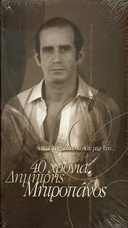 CD image DIMITRIS MITROPANOS / LAIKA TRAGOUDIA THA LEO MIA ZOI - 40 HRONIA (5CD)