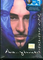 CD Image for ΝΟΤΗΣ ΣΦΑΚΙΑΝΑΚΗΣ / ΑΝΑΓΕΝΝΗΣΙΣ - ΣΥΛΛΕΚΤΙΚΗ ΕΚΔΟΣΗ (BONUS DVD)