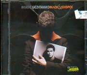CD image MIHALIS HATZIGIANNIS / FILOI KAI EHTHROI