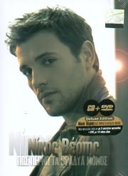 CD Image for NIKOS VERTIS / POS PERNAO TA VRADIA MONOS (CD + DVD NEA EKDOSI ME 6 EPIPLEON TRAGOUDIA)
