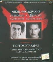 CD image MIKIS THEODORAKIS - GIORGOS NTALARAS / ROMIOSYNI [RITSOU] - AXION ESTI [ELYTI]