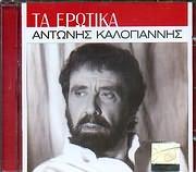 CD image ΑΝΤΩΝΗΣ ΚΑΛΟΓΙΑΝΝΗΣ / ΕΡΩΤΙΚΑ
