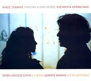 LP image ELEYTHERIA ARVANITAKI - NIKOS XYDAKIS / GRIGORA I ORA PERASE (VINYL)