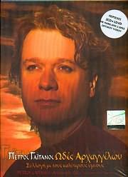 ΠΕΤΡΟΣ ΓΑΙΤΑΝΟΣ / <br>ΩΔΕΣ ΑΡΧΑΓΓΕΛΩΝ - ΣΥΛΛΟΓΗ ΜΕ ΤΟΥΣ ΚΑΛΥΤΕΡΟΥΣ ΥΜΝΟΥΣ (2 CD + 1 DVD)