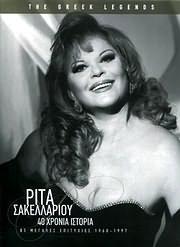 CD image for ΡΙΤΑ ΣΑΚΕΛΛΑΡΙΟΥ / 40 ΧΡΟΝΙΑ ΙΣΤΟΡΙΑ 1960 - 1999 (4CD)