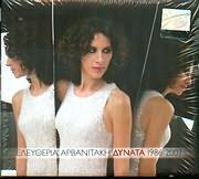 ΕΛΕΥΘΕΡΙΑ ΑΡΒΑΝΙΤΑΚΗ / <br>ΔΥΝΑΤΑ 1986 - 2007 (2CD)