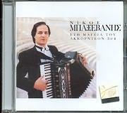CD image NIKOS BAXEVANIS / STI MAGEIA TOU AKORNTEON NO. 3 + 4