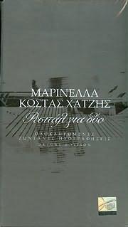 CD image MARINELLA - KOSTAS HATZIS / RESITAL GIA DYO - OLOKLIROMENES ZONTANES IHOGRAFISEIS (DELUXE) (4CD)