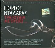 GIORGOS NTALARAS / <br>TRAGOUDIA ME OUSIES - ODEIO IRODOU TOU ATTIKOU - (2CD)