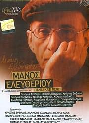 MANOS ELEYTHERIOU / <br>AXIOS LOGOU - PANTA KATI MENEI - 13 NEA TRAGOUDIA (VIVLIO KAI CD)