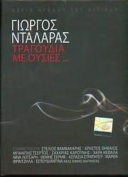 CD + DVD: GIORGOS NTALARAS / TRAGOUDIA ME OUSIES - ODEIO IRODOU TOU ATTIKOU (2 CD + 1 DVD) [602517676923]