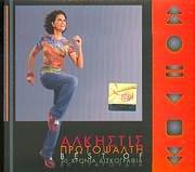 CD image ALKISTIS PROTOPSALTI / KI EIMASTE AKOMA ZONTANOI - BEST OF 30 HRONIA DISKOGRAFIAS - 60 TRAGOUDIA (3CD)