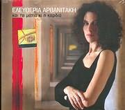 CD image ELEYTHERIA ARVANITAKI / KAI TA MATIA KI I KARDIA