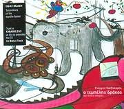 CD image for ΓΙΩΡΓΟΣ ΧΑΤΖΗΠΙΕΡΗΣ / Ο ΤΕΜΠΕΛΗΣ ΔΡΑΚΟΣ ΚΑΙ ΑΛΛΕΣ ΙΣΤΟΡΙΕΣ