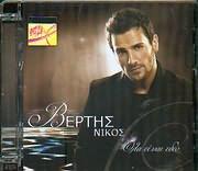 CD image NIKOS VERTIS / OLA EINAI EDO