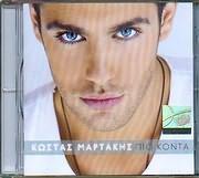 CD image KOSTAS MARTAKIS / PIO KONTA