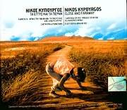 CD image NIKOS KYPOURGOS / TA EGGYS KAI TA PERAN - (KAMERATA ORH. FILON MOUSIKIS - E. ARVANITAKI - A. MYRAT)