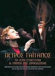 CD image for PETROS GAITANOS / TA IERA EYAGGELIA KAI YMNOI TIS ORTHODOXIAS (10CD)