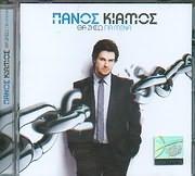 CD image PANOS KIAMOS / THA ZISO GIA MENA