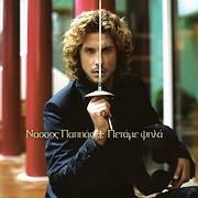 CD image ΝΑΣΣΟΣ ΠΑΠΠΑΣ / ΠΕΤΑΜΕ ΨΗΛΑ (CD SINGLE)