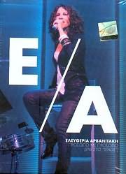 CD image for ELEYTHERIA ARVANITAKI / PROSOPO ME PROSOPO - LIVE STO STAGE (3 CD + DVD)