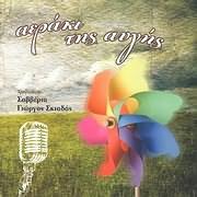 CD image for KOSTAS HATZIDOULIS / AERAKI TIS AYGIS (SAVVERIA, GIORGOS SKIADAS)