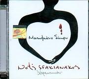CD image NOTIS SFAKIANAKIS / MATOMENO DAKRY - HOREYTIKON