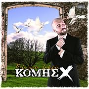 CD image for KOMIS H / KAPOIA MERA
