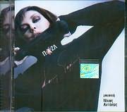 CD image ΚΑΙΤΗ ΓΑΡΜΠΗ / ΠΑΖΛ (ΜΟΥΣΙΚΗ: ΝΙΚΟΣ ΑΝΤΥΠΑΣ)