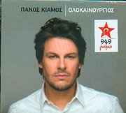 CD image PANOS KIAMOS / OLOKAINOURGIOS