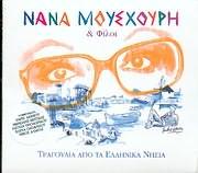 CD image NANA MOUSHOURI / TRAGOUDIA APO TA ELLINIKA NISIA (ALEXIOU, MITSIAS, PAPARIZOU, ALIAGAS, THEODORIDOU)