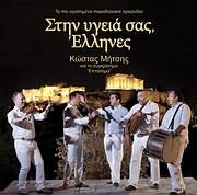 CD Image for KOSTAS MITSIS / STIN YGEIA SAS ELLINES - TA PIO AGAPIMENA PARADOSIAKA TRAGOUDIA