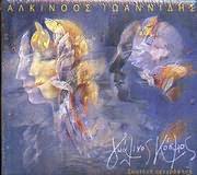 ΑΛΚΙΝΟΟΣ ΙΩΑΝΝΙΔΗΣ / <br>ΓΥΑΛΙΝΟΣ ΚΟΣΜΟΣ (ΖΩΝΤΑΝΗ ΗΧΟΓΡΑΦΗΣΗ) (2CD)