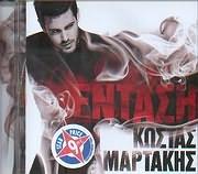 CD image KOSTAS MARTAKIS / ENTASI