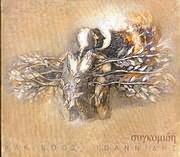 ALKINOOS IOANNIDIS / <br>SYGKOMIDI - DISKOGRAFIA 1997 - 2011 (8 ALBUMS - 11 CD)