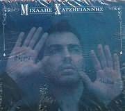 CD image MIHALIS HATZIGIANNIS / THARROS I ALITHEIA