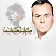 CD image for LEYTERIS NTELIS / ANANTIKATASTATI