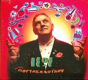 CD image NIKOS PORTOKALOGLOU / ISOS (2CD)