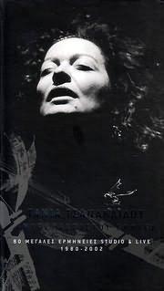 CD image TANIA TSANAKLIDOU / ANYPERASPISTOI EROTES - 60 MEGALES ERMINEIES STUDIO KAI LIVE 1980 - 2002 (4CD)
