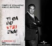 CD image GIORGOS NTALARAS / TI THA PEI ETSI EINAI (NIKOS ANTYPAS)