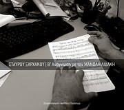 CD image MANOLIS LIDAKIS - STAYROS XARHAKOS / V ANAGNOSI