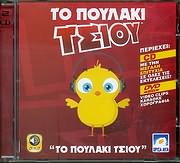 CD image for ΤΟ ΠΟΥΛΑΚΙ ΤΣΙΟΥ (CD + DVD)