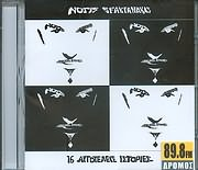 CD image for NOTIS SFAKIANAKIS / 16 AYTOTELEIS ISTORIES