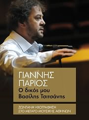 GIANNIS PARIOS / <br>O DIKOS MOU VASILIS TSITSANIS (2CD)